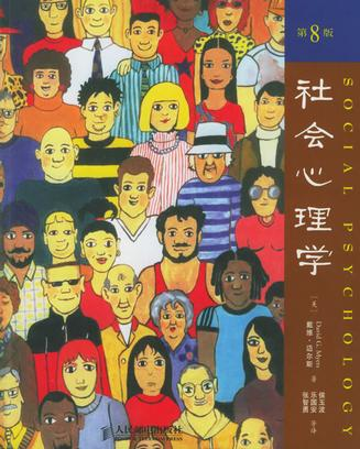 Book Cover: 社会心理学