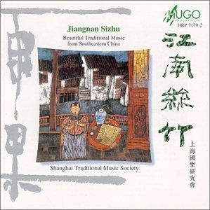 Jiangnan Sizhu: Beautiful Traditional Music from Southeastern China