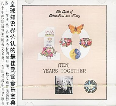 彼得、保罗与玛丽:THE YEARS TOGETHER WARNER BROS