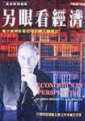 另眼看經濟(Economics in Perspective)