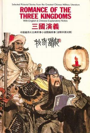 Romance of the Three Kingdoms (Pictorial Series in English and in Chinese, 2)