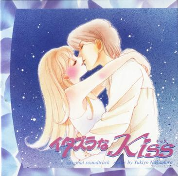 イタズラなKISS~Original Soundtrack~