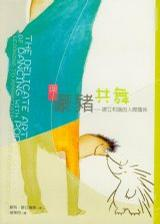 The Delicate Art of Dancing with Porcupines 与豪猪共舞