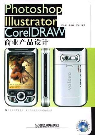 Photoshop Illustrator CorelDRAW商业产品设计