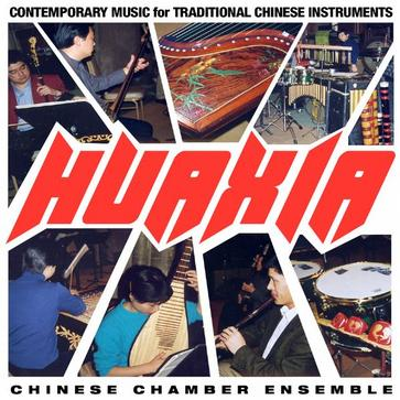 Huaxia Chinese Chamber Ensemble: Music for Traditional Chinese Instruments