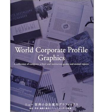 WORLD CORPORATE PROFILE GRAPHICS: A COL.TION OF COMPANY, SCHOOL AND INSTITUTION