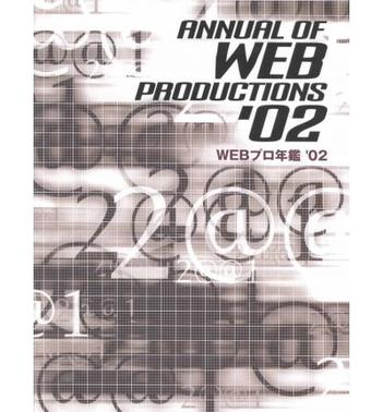 ANNUAL OF WEB PRODUCTIONS '02