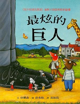 最炫的巨人 The Smartest Giant in Town