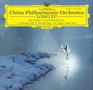 "Long Yu/China Philarmonic Orchestra, Bao Yuankai ""Five Orchestral Pieces"", Lu Qiming ""Ode to the Red Flag"", Liu Tingyu ""Susan Suite"""