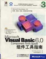 MICROSOFT VISUAL BASIC6.0 COMPONENT TOOLS UIDE组件