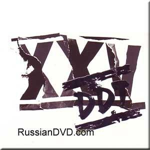 XXV - DDT (Collection Anniversary Edition / Kollektsionnoe yubilejnoe izdanie) (2 DVD-PAL) + (2 CD Set)