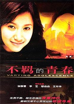 VARYING ADOLESCENCE 不羁的青春(DVD)
