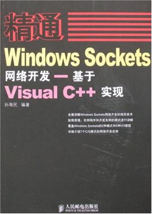 精通Windows Sockets网络开发