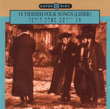 18 Yiddish Folk Songs (Lider)