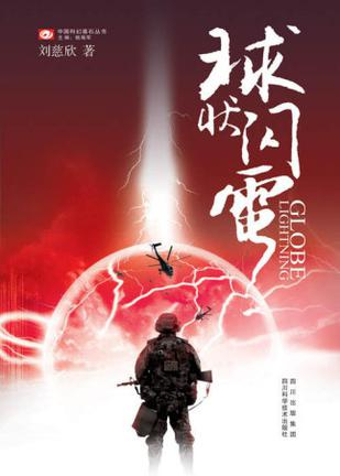 Book Cover: 球状闪电