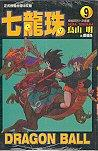 Dragon Ball (Traditional Chinese Manga) (Volume 9)