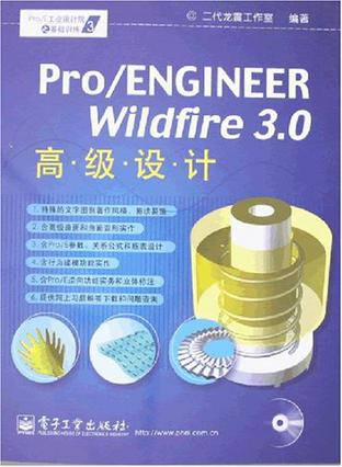 Pro/ENGINEER Wildfire 3.0高级设计