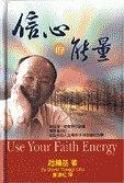 Use Your Faith Energy - Chinese Edition Traditional