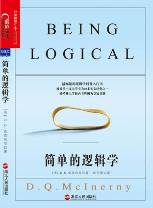 Book Cover: 简单的逻辑学