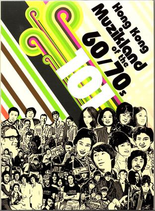 群星 - Hong Kong Muzikland of the 60/70s