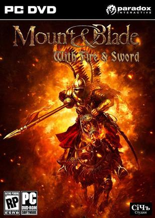 骑马与砍杀:火与剑 Mount and Blade: With Fire & Sword