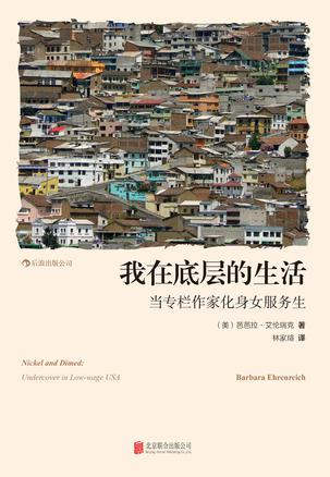 Book Cover: 我在底层的生活