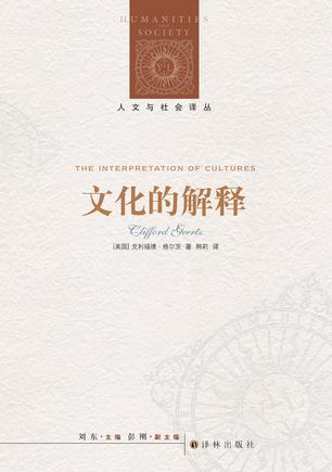 Book Cover: 文化的解释