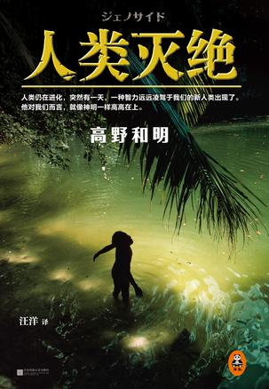 Book Cover: 人类灭绝