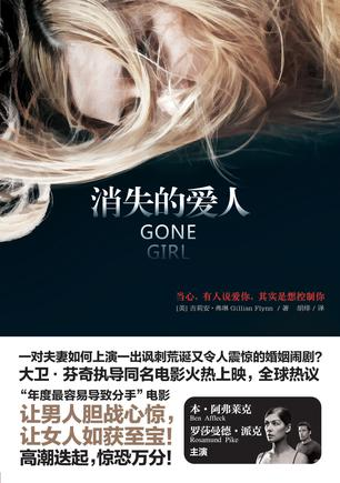 Book Cover: 消失的爱人