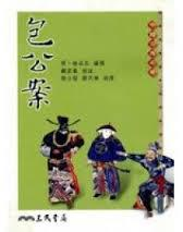 The Trials of Baogong ('Bao gong an', in traditional Chinese, NOT in English)