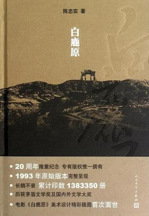 Book Cover: 白鹿原