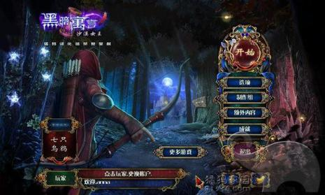 黑暗寓言 9:沙女王 BDark Parables 9: Queen of Sands Collector's Edition