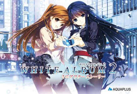 白色相簿2 Mini After Story WHITE ALBUM2 ミニアフターストーリー
