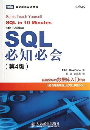 sams teach yourself sql in 10 minutes download