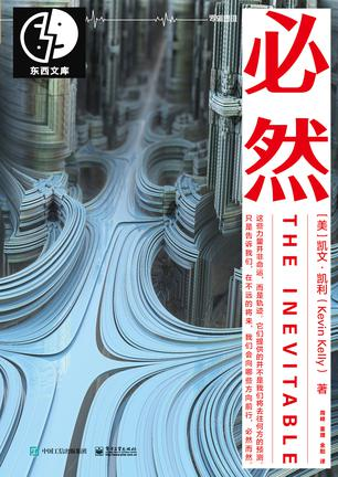 Book Cover: 必然