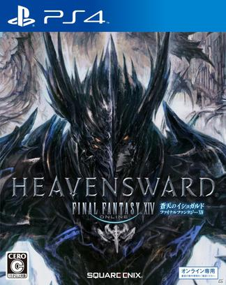 最终幻想14:苍穹之禁城 Final Fantasy XIV:HEAVENSWARD