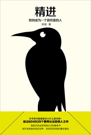 Book Cover: 精进