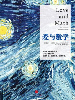 Book Cover: 爱与数学
