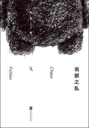 Book Cover: 说部之乱