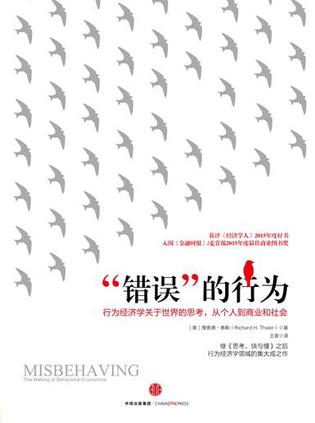 """Book Cover: """"错误""""的行为"""