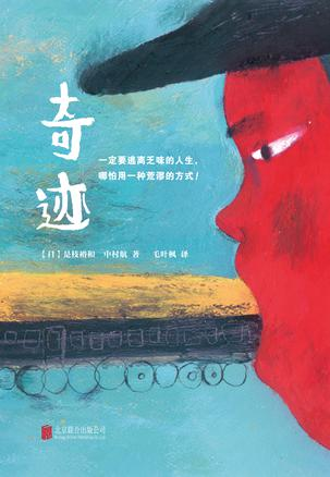 Book Cover: 奇迹