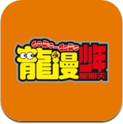 龙漫少年星期天 (iPhone / iPad)