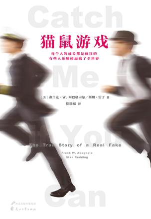 Book Cover: 猫鼠游戏