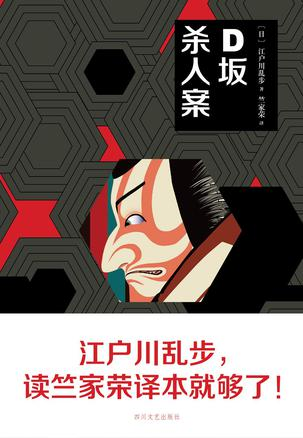 Book Cover: D坂杀人案