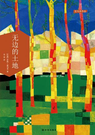 Book Cover: 无边的土地