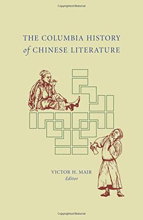 The  Columbia History of Chinese Literature