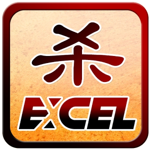 Excel杀 (Android)