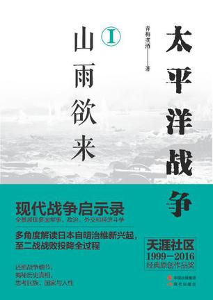 Book Cover: 太平洋战争(一)山雨欲来