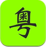 粤语通 (iPhone / iPad)