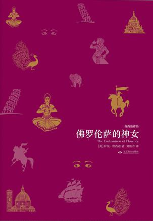 Book Cover: 佛罗伦萨的神女